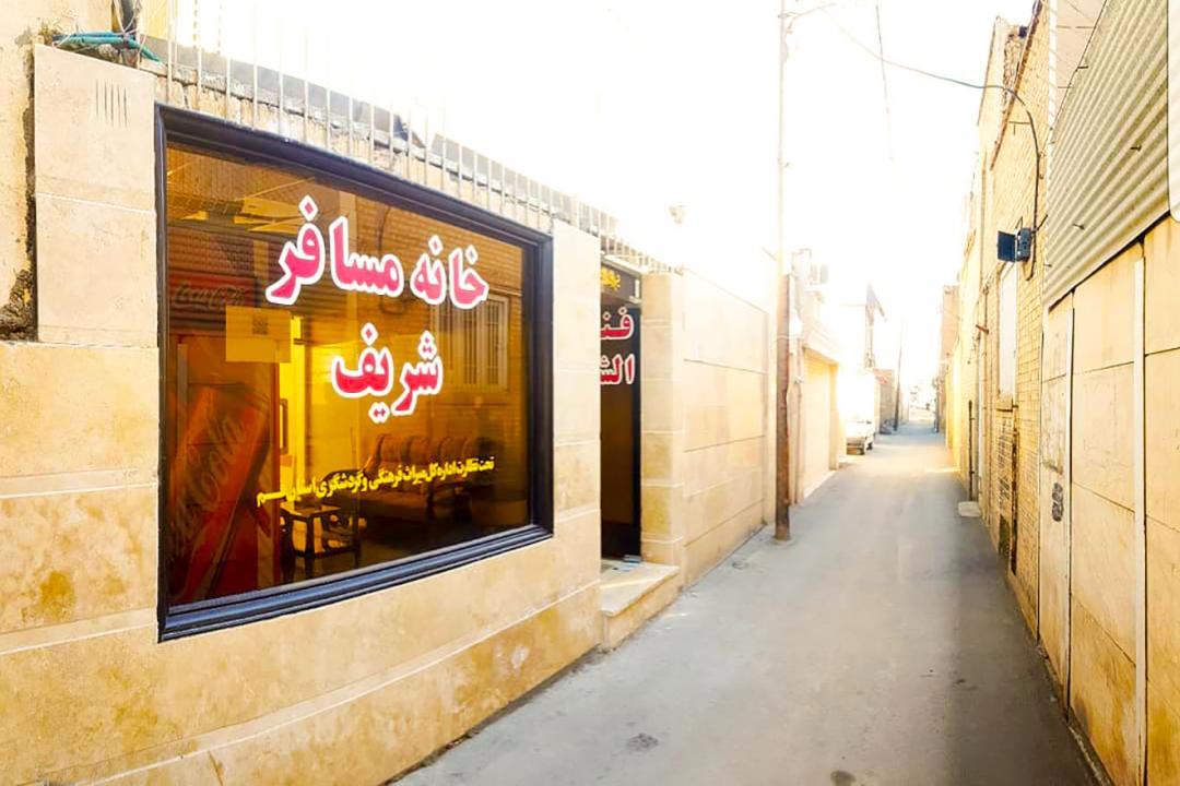 خانه مسافر شریف اتاق دو تخته دابل